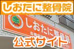 姫路市しおたに整骨院のホームページへ
